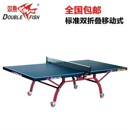 双鱼01-323移动式乒乓球台